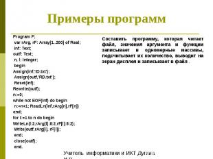 Примеры программ Program F; var rArg, rF: Array[1..200] of Real; inf: Text; outf