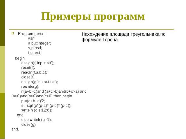 Примеры программ Program geron;          var           a,b,c:integer;          s,p:real;       …