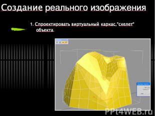 """1. Спроектировать виртуальный каркас,""""скелет"""" объекта. 1. Спроектировать виртуал"""