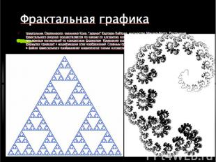 """треугольник Серпинского, снежинка Коха, """"дракон"""" Хартера-Хейтуея, множ"""