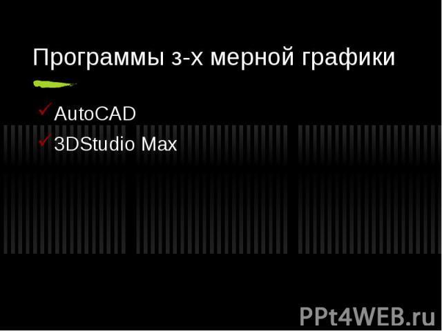 AutoCAD AutoCAD 3DStudio Max