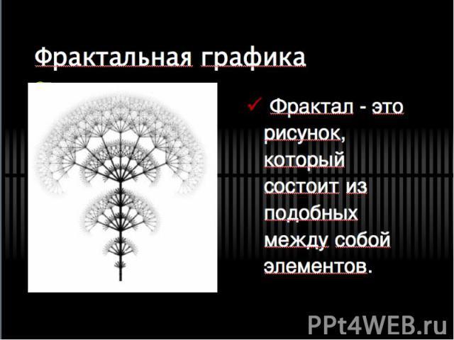 Фрактал - это рисунок, который состоит из подобных между собой элементов. Фрактал - это рисунок, который состоит из подобных между собой элементов.
