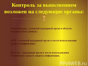 Контроль за выполнением возложен на следующие органы: Роскомнадзор – основной на