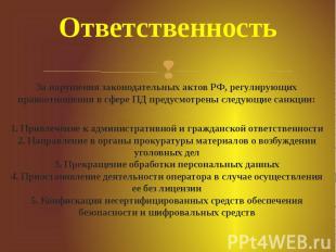 Ответственность За нарушения законодательных актов РФ, регулирующих правоотношен