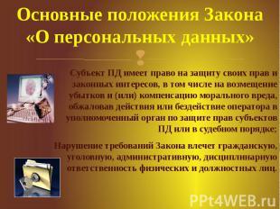 Основные положения Закона «О персональных данных» Субъект ПД имеет право на защи