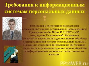 Требования к информационным системам персональных данных Требования к обеспечени
