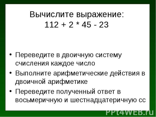 Переведите в двоичную систему счисления каждое число Переведите в двоичную систему счисления каждое число Выполните арифметические действия в двоичной арифметике Переведите полученный ответ в восьмеричную и шестнадцатеричную сс
