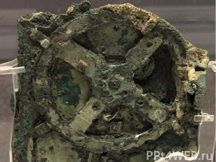 Антикиферский механизм (150 год до н.э.) Антикиферский механизм (150 год до н.э.