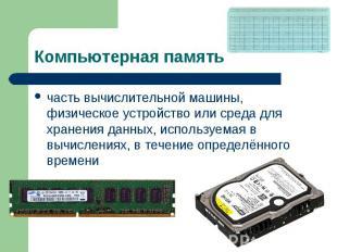 часть вычислительной машины, физическое устройство или среда для хранения данных