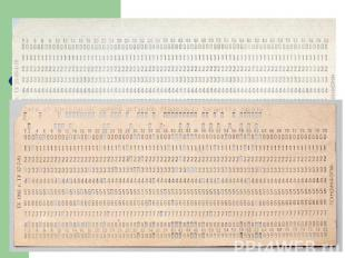 Перфокарта (1 Гб ≈ 22 т) Перфокарта (1 Гб ≈ 22 т)