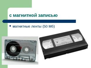 магнитные ленты (50 Мб) магнитные ленты (50 Мб)