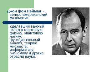 Джон фон Нейман - венгро-американский математик, Джон фон Нейман - венгро-америк