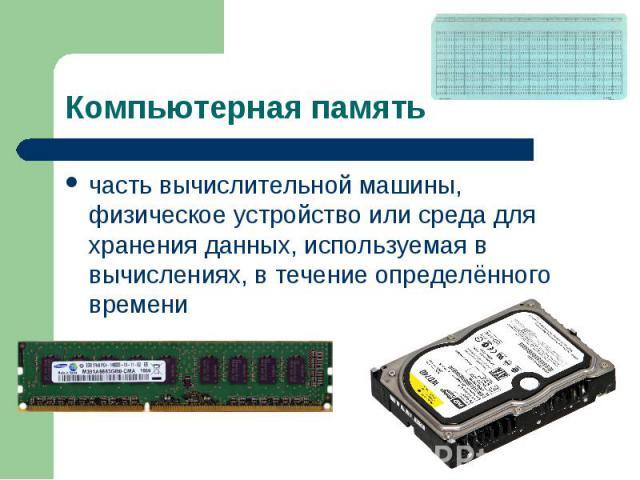 часть вычислительной машины, физическое устройство или среда для хранения данных, используемая в вычислениях, в течение определённого времени часть вычислительной машины, физическое устройство или среда для хранения данных, используемая в вычисления…