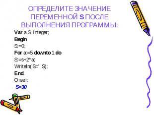 Var a,S: integer; Var a,S: integer; Begin S:=0; For a:=5 downto 1 do S:=s+2*a; W