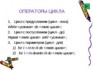 Цикл с предусловием (цикл - пока) Цикл с предусловием (цикл - пока) While <ус
