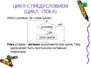 While <условие> do <тело цикла>; While <условие> do <тело ц