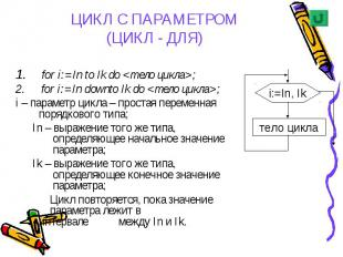 for i:=In to Ik do <тело цикла>; for i:=In to Ik do <тело цикла>; fo