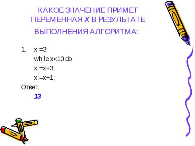 x:=3; x:=3; while x<10 do x:=x+3; x:=x+1; Ответ: 13