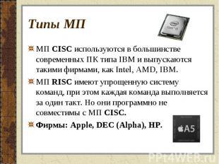 МП CISC используются в большинстве современных ПК типа IBM и выпускаются такими