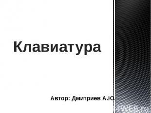 Клавиатура Автор: Дмитриев А.Ю.