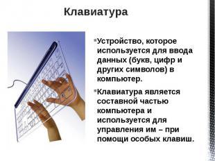 Клавиатура Устройство, которое используется для ввода данных (букв, цифр и други
