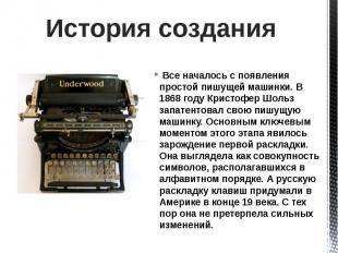 История создания Все началось с появления простой пишущей машинки. В 1868 году К