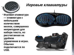 Игровые клавиатуры Игровая клавиатура — клавиатура с небольшим количеством кнопо