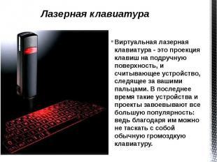 Лазерная клавиатура Виртуальная лазерная клавиатура - это проекция клавиш на под