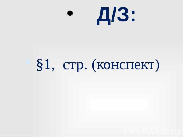 Д/З: §1, стр. (конспект)