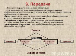 В процессе передачи информации обязательно участвуютисточникип