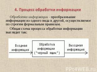 Обработка информации -преобразование информации из одного вида в другой, о
