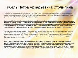 Гибель Петра Аркадьевича Столыпина 9 сентября, 27 августа по старому стилю 1911