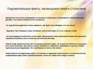 Подозрительные факты, касающиеся смерти Столыпина Император не посетил умиравшег