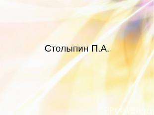 Столыпин П.А.