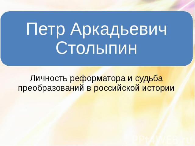 Личность реформатора и судьба преобразований в российской истории