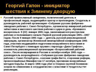 Георгий Гапон - инициатор шествия к Зимнему дворцую Русский православный священн