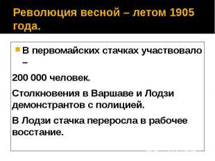 Революция весной – летом 1905 года. В первомайских стачках участвовало – 200 000