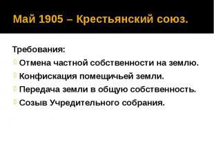 Май 1905 – Крестьянский союз. Требования: Отмена частной собственности на землю.