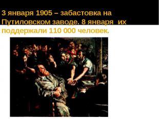 3 января 1905 – забастовка на Путиловском заводе. 8 января их поддержали 110 000