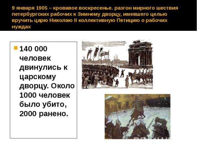 9 января 1905 – кровавое воскресенье. разгон мирного шествия петербургских рабочих к Зимнему дворцу, имевшего целью вручить царю Николаю II коллективную Петицию о рабочих нуждах 140 000 человек двинулись к царскому дворцу. Около 1000 человек было уб…