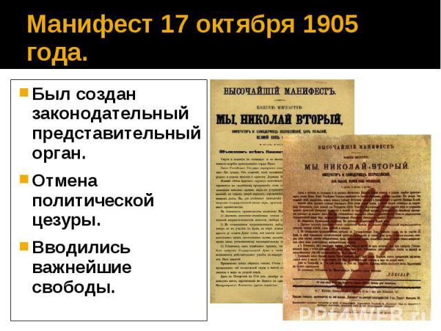 Манифест 17 октября 1905 года. Был создан законодательный представительный орган. Отмена политической цезуры. Вводились важнейшие свободы.