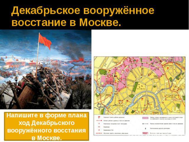 Декабрьское вооружённое восстание в Москве.
