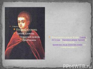 Пётр родился в ночь на 30 мая (9 июня) 1672 года в Теремном дворце Кремля (в 723