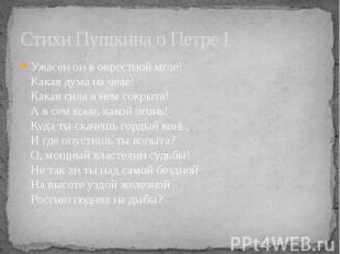 Стихи Пушкина о Петре I Ужасен он в окрестной мгле! Какая дума на челе! Какая си