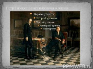 Петр I допрашивает царевича Алексея.