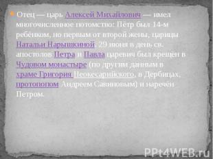 Отец— царь Алексей Михайлович— имел многочисленное потомство: Пётр б