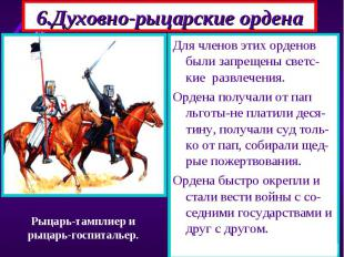 Для обороны владений кре-стоносцы стали созда-вать ордена-тамплиеры, госпитальер