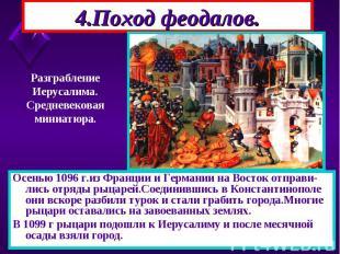 Осенью 1096 г.из Франции и Германии на Восток отправи-лись отряды рыцарей.Соедин