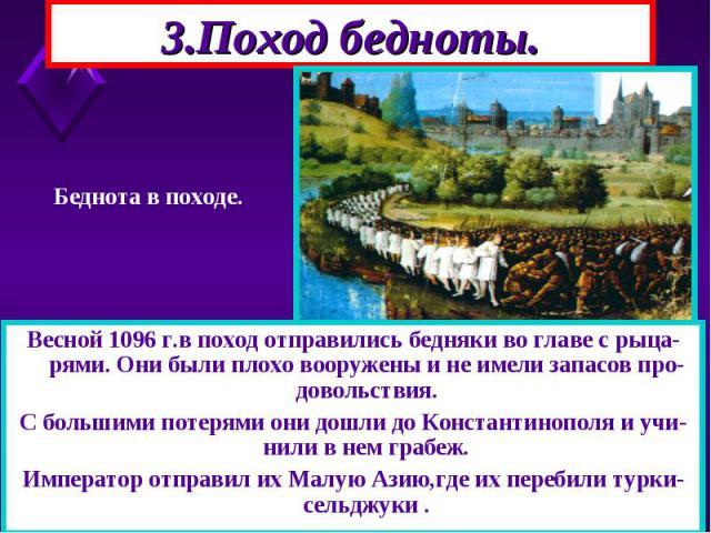 Весной 1096 г.в поход отправились бедняки во главе с рыца-рями. Они были плохо вооружены и не имели запасов про-довольствия. Весной 1096 г.в поход отправились бедняки во главе с рыца-рями. Они были плохо вооружены и не имели запасов про-довольствия.…