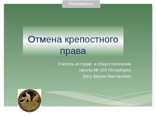 Отмена крепостного права Учитель истории и обществознания школы № 334 Петербурга